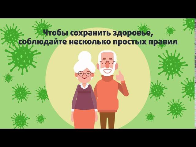 Рекомендации для людей старше 60 лет