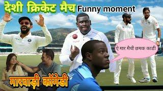 क्रिकेट डबिंग कॉमेडी |Cricket live funny moment,india vs west indies highlight , marwadi comedy,rj21