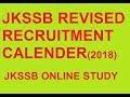 jkssb revised date sheet
