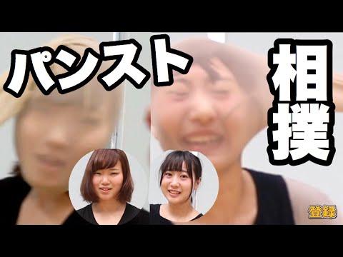 女 パンスト相撲対決!ストッキング綱引き