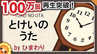 とけいのうた byひまわり/歌詞付き(♪コチコチカッチンおとけいさん)|6月の童謡|Tokei no uta|Clock song