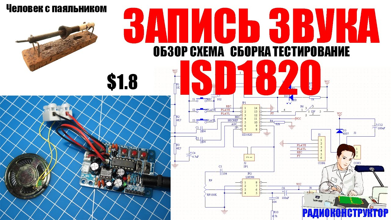 Datasheet ebook isd1420p