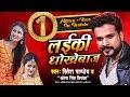 लईकी धोकेबाज़ mp3, Laiki Dhokebaaz mp3, bhojpuri gana