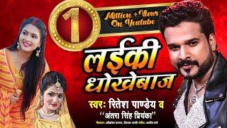 लईकी धोकेबाज़ #Ritesh Pandey Laiki Dhokebaaz Antra Singh Priyanka Bhojpuri Song 2019