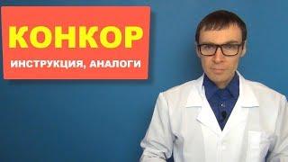 КОНКОР таблетки - інструкція і аналоги