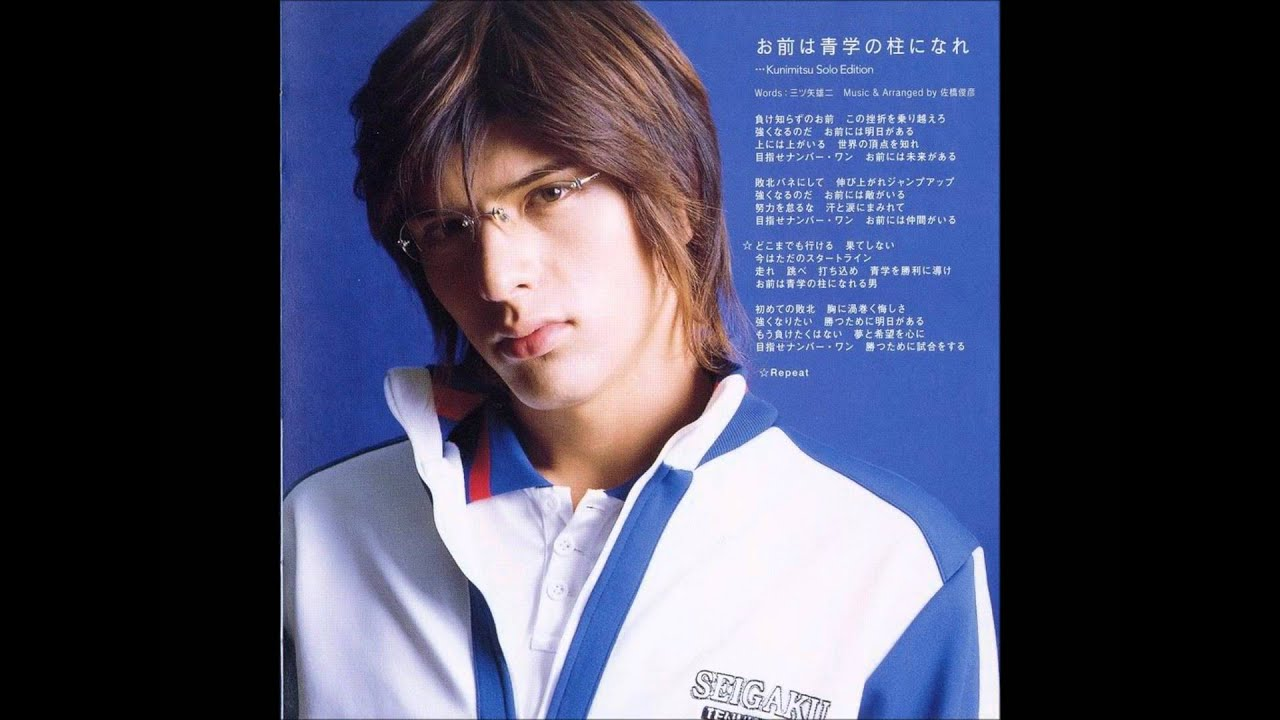 Yu Shirota Message To You Prince Of Tennis OST Kunimitsu Tezuka