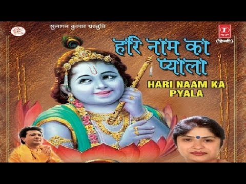 Meri Jeevan Ki Jud Gai Dori By Alka Goyal [Full Song] Hari Naam Ka Pyala