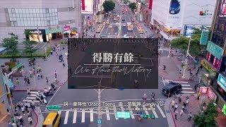 【得勝有餘 We Have the Victory】Dance敬拜MV (Dance Worship MV) - 讚美之泉敬拜讚美 (22)