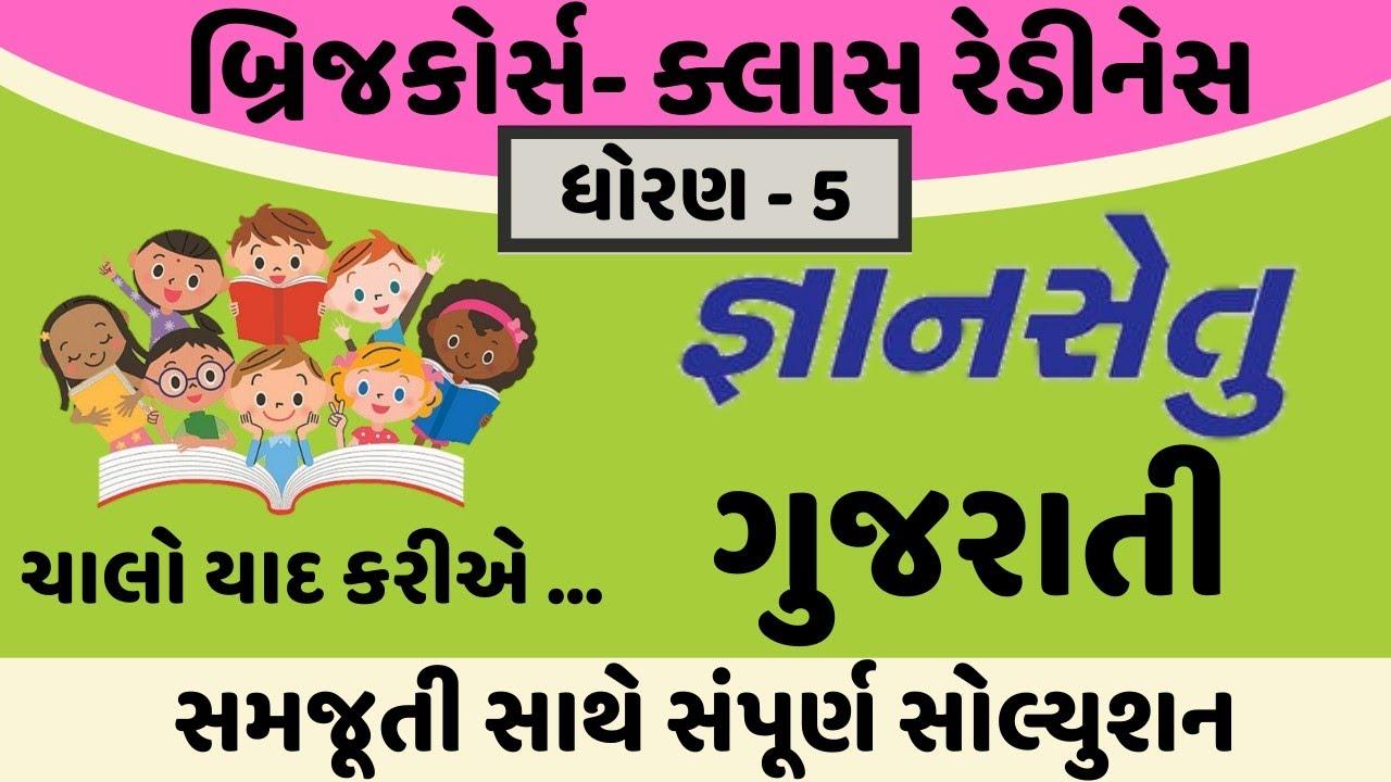 Download gyansetu dhoran 5 gujarati solution | bridge course dhoran 5 gujarati solution | chalo yad kriye