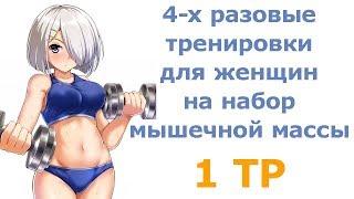 4 х разовые тренировки для женщин на набор мышечной массы 1 тр