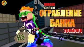 Трейлер Ограбление банка в РОБЛОКС  | Roblox   Поззи и EnniBenny