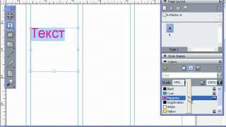 Работа с цветом в QuarkXpress 8 (39/55)