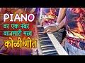 Worli Beats | Musical Group In India, 2018 | Mumbai Banjo Party Video | Grant Road Cha Raja 2018