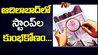 1 Crore Worth Stamps Scam In Reservation Office At Adilabad | NTV