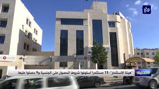 آخر التطورات على قرار منح الجنسية الأردنية  أو الإقامة للمستثمرين