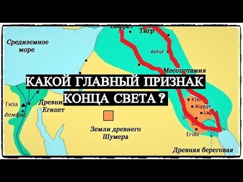 Главный Признак Конца - Высохший Евфрат