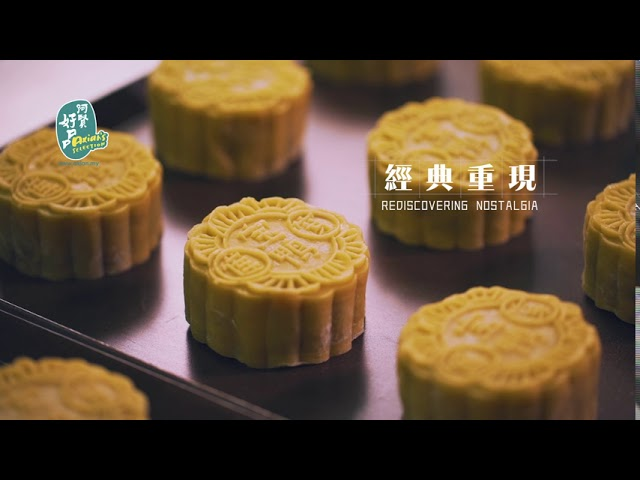 2020 最好品月餅 The Most Wanted Mooncake