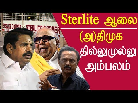 Tamil news How DMK and ADMK Helped sterlite factory at thoothukudi official records  tamil news live, tamil live news, redpix   CHENNAI: Tamil Nadu Chief Minister Edappadi K Palaniswami squarely blamed the opposition DMK for protests turning violent on the hundredth day of agitations against the copper factory run by UK-based Vedanta Resources in Thoothukudi.