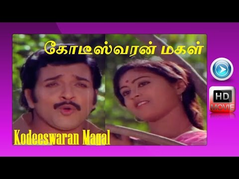 Kodeeswaran Magal | Super Hit Tamil Movie