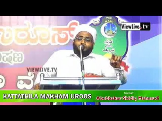 ?????? ??????? ?????? | SIDDEEK MAHAMOODI VILAYIL | Latest Islamic Speech