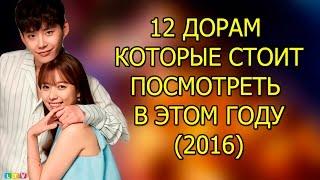 12 #ДОРАМ КОТОРЫЕ СТОИТ #ПОСМОТРЕТЬ В ЭТОМ ГОДУ (#2016)