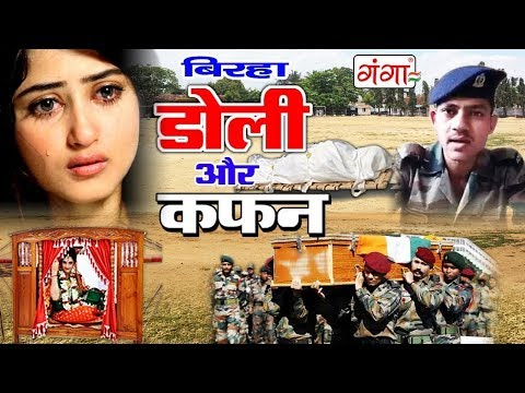 Superhit Bhojpuri Birha 2019 - डोली और कफ़न - New Birha 2019 - Munna Lal