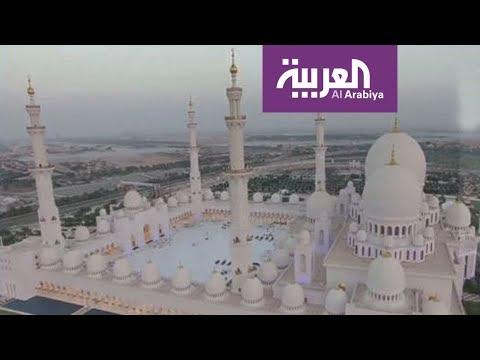 وأن المساجد لله | مسجد الشيخ زايد.. صرح يمزج بين التصاميم المعمارية الإسلامية والحديثة