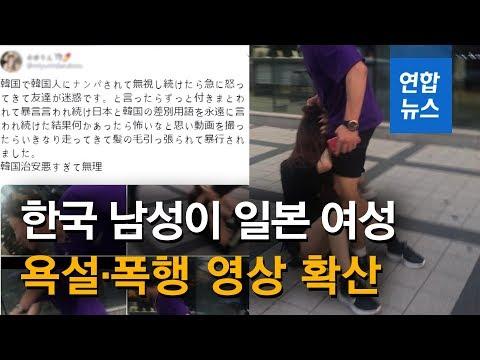日本人女性暴行男を書類送検 暴行・侮辱容疑