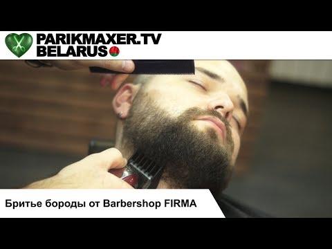 Бритьё бороды от