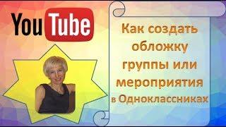 Как создать обложку группы или мероприятия в Одноклассниках