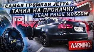 Громкая JETTA на PRIDE / Рвём машину БАСОМ / Тачка на Прокачку