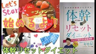 【体幹リセットダイエット】始めるよ! 体幹リセットダイエット方法やり方 検索動画 30