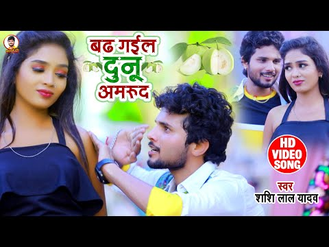 #HD_VIDEO - बढ़ गईल दुनू अमरूद - Shashi Lal Yadav - Badh Gaeel Dunu Amarud   NEW Bhojpuri Video 2021