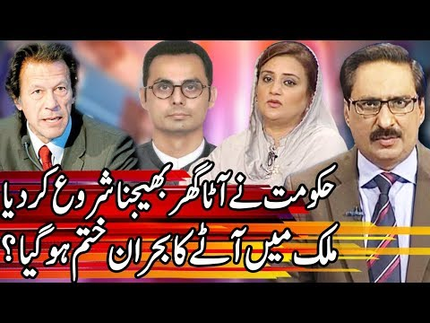 Kal Tak With Javed Chaudhry | 22 January 2020 | Express News