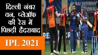 IPL Updates 2021। दिल्ली ने सनराइजर्स को 8 विकेट से हराया, आज मंबई बनाम कोलकाता | MIvsKKR Live Score