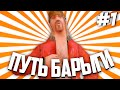 ПУТЬ БАРЫГИ на АРИЗОНА РП #1