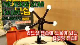 THE TEXAS STAR target. 리드샷에 도움…
