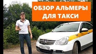 обзор Ниссан Альмеры для такси