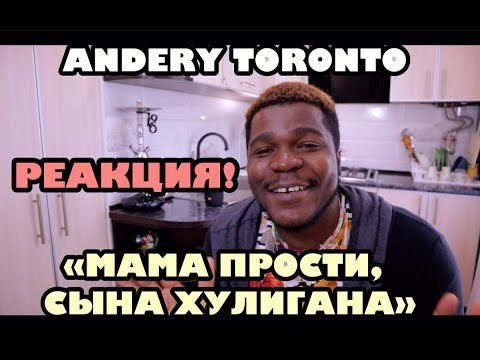 REVIEW #91 | Andery Toronto - Мама прости, Сына Хулигана | РЕАКЦИЯ ИНОСТРАНЦА