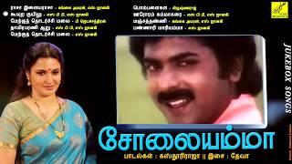 சோலையம்மா - SOLAIYAMMA -JUKEBOX || Kasthuri Raja & Deva Super Hit Tamil Film Songs || VIJAY MUSICALS