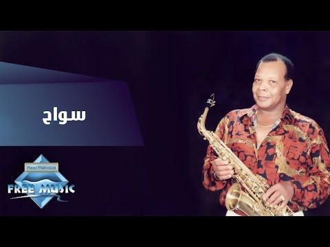 Samir Srour - Sawah | سمير سرور -  سواح