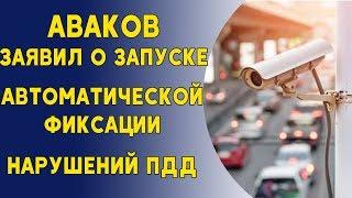 Аваков заявил о запуске автоматической фиксации нарушений ПДД.