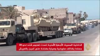 13 قتيلا في هجوم استهدف حاجزا أمنيا بالعريش