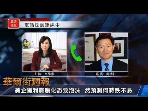 華爾街週報 02/07/20 (下) 專訪 CSA投資學會首席投資分析師 鄭博仁