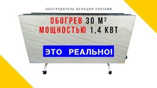Обогреватель Венеция ПКК 1400 обзор, потребление, инструкция