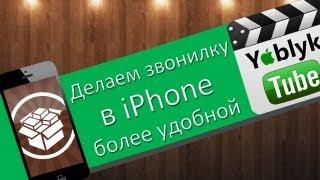 Как сделать звонилку в iPhone более удобной