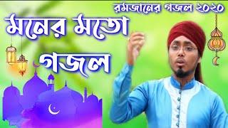 Sirajul Islam Bangla Super Hit Gojol 2020 / সিরাজুল ইসলামের খুব সুন্দর গজল