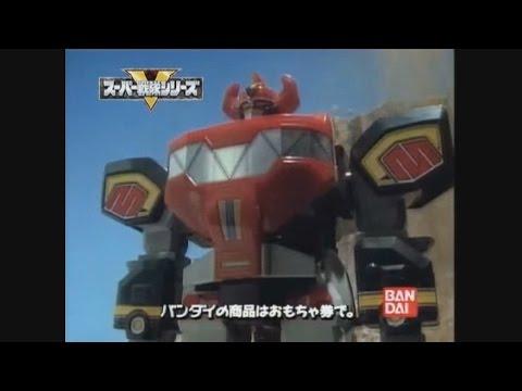 Super Sentai Mecha (Megazord) Toy Commercials 2.0 (Gorenger - Jyuohger)