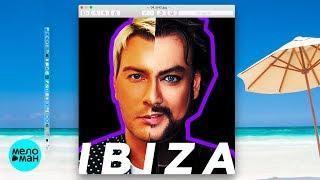 Филипп Киркоров & Николай Басков - Ibiza
