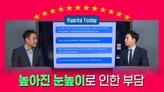 Yuanta Today - 높아진 눈높이로 인한 부담